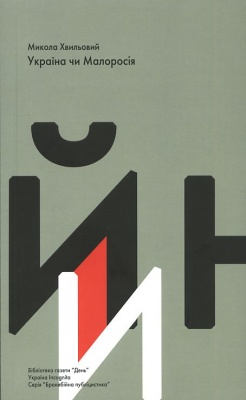 Книга Україна чи Малоросія