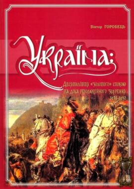 Україна: десятиліття «золотого» спокою та доба революційного збурення 1638-1650 - фото книги