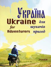 Україна для шукачів пригод
