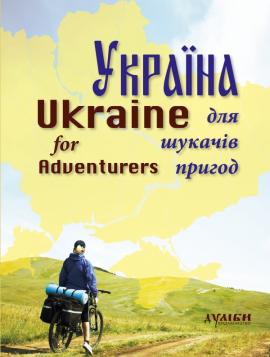 Україна для шукачів пригод - фото книги