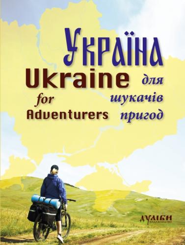 Книга Україна для шукачів пригод