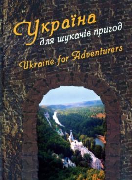 Україна для шукачів пригод. Ukraine for Adventurers - фото книги