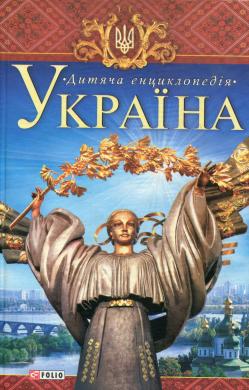 Україна. Дитяча енциклопедія - фото книги