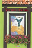 Книга Україна-Європа