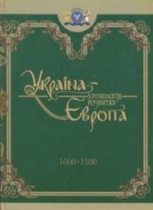 Україна-Європа: Хронологія розвитку 1000-1500 - фото обкладинки книги