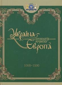 Україна-Європа: Хронологія розвитку 1000-1500 - фото книги