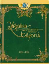 Україна-Європа: Хронологія розвитку 1500-1800 рр. Т.4 - фото обкладинки книги