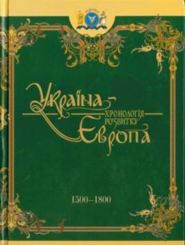Україна-Європа: Хронологія розвитку 1500-1800 рр. Т.4 - фото книги