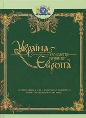 Україна-Європа: Хронологія розвитку з стародавніх часів і до початку нашої ери - фото обкладинки книги