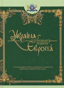Україна-Європа: Хронологія розвитку з стародавніх часів і до початку нашої ери - фото книги
