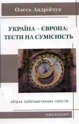 Україна-Європа: тести на сумістність - фото обкладинки книги