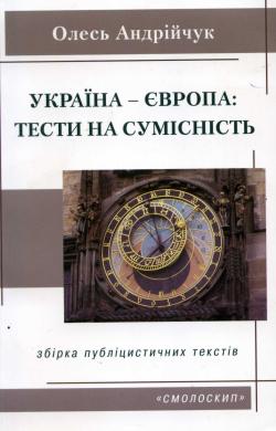 Україна-Європа: тести на сумістність - фото книги
