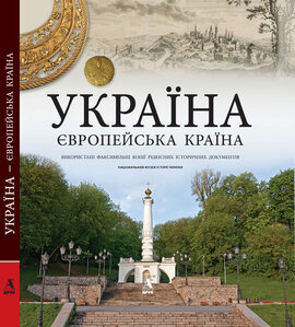 Україна-європейська країна.Ukraine is European country - фото книги