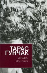 Україна-ХХ століття - фото обкладинки книги