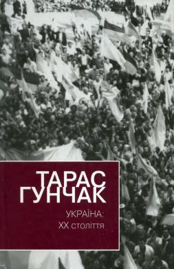 Україна-ХХ століття - фото книги