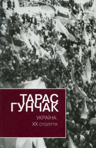 Книга Україна-ХХ століття