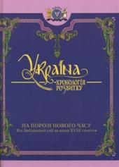 Україна: Хронологія розвитку на порозі Нового часу - фото обкладинки книги