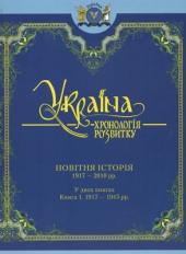 Україна: хронологія розвитку. Новітня історія. 1917-2010рр. Книга 1. 1917-1945 рр - фото обкладинки книги