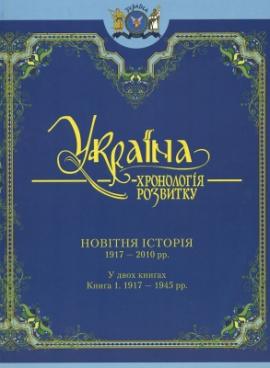 Україна: хронологія розвитку. Новітня історія. 1917-2010рр. Книга 1. 1917-1945 рр - фото книги