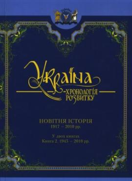 Україна: хронологія розвитку. Новітня історія. 1917-2010рр. Книга 2. 1945-2010 рр - фото книги