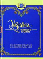 Україна: Хронологія розвитку від Батиєвої навали до Люблінської унії. Т.3 - фото обкладинки книги