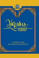 Україна: хронологія розвитку. З давніх часів до пізньої античності - фото книги