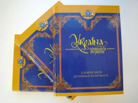 Україна: хронологія розвитку з давніх часів до пізньої античності - фото книги