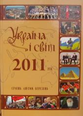 Україна і світ. 2011 рік: Січень. Лютий. Березень - фото обкладинки книги