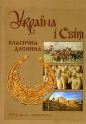 Україна і Світ: класична давнина (500 р. до н.е. - початок н.е.) - фото обкладинки книги