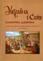 Україна і Світ: класична давнина. Від Великого переселення народів до раннього середньовіччя - фото обкладинки книги