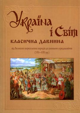 Україна і Світ: класична давнина. Від Великого переселення народів до раннього середньовіччя - фото книги