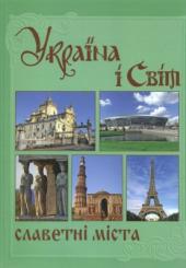 Україна і Світ. Славетні міста - фото обкладинки книги