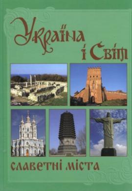Україна і світ. Славетні міста - фото книги