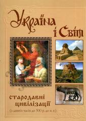 Україна і Світ: стародавні цивілізації (з давніх часів до 500 р. до н. е.) - фото обкладинки книги