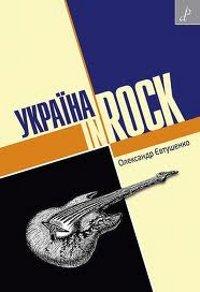 Книга Україна in ROCK