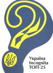 Україна Incognita ТОП-25 - фото обкладинки книги
