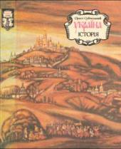 Україна: історія - фото обкладинки книги