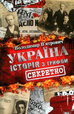 Україна. Історія з грифом «секретно» - фото книги