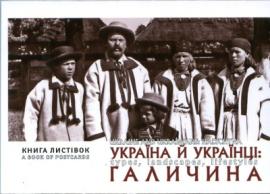 Україна й українці: Галичина. Книга листівок - фото книги