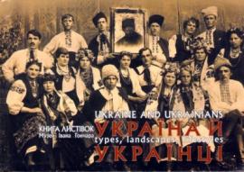 Україна й Українці. Типажі, краєвиди, побут. Книга подарунково-поштових листівок - фото книги