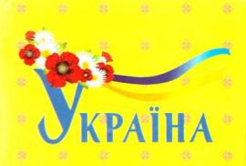 Україна. Книга-магніт - фото книги