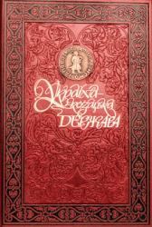 Україна – козацька держава - фото обкладинки книги