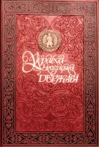 Книга Україна  козацька держава