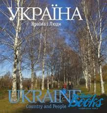 Україна. Країна і люди - фото книги