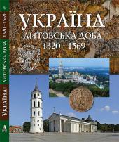 Україна: литовська доба 1320-1569 - фото обкладинки книги