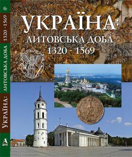 Україна: литовська доба 1320-1569 - фото книги