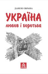 Україна: любов і боротьба - фото обкладинки книги
