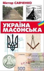 Україна масонська - фото обкладинки книги