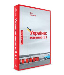 Україна: масштаб 1:1 - фото книги
