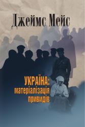 Україна: матеріалізація привидів - фото обкладинки книги